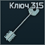 Obshaga3 315 key icon.png