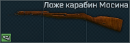 MosinSniperCarabineStock icon.png