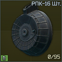 RPK-16 95 magazine icon.png