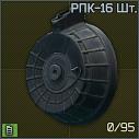 RPK-16 95 magazine icon.png