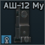 Ash-12 Frontsight Icon.png