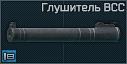 VSS suppressor icon.png