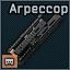Agressor handguard icon.png