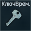 Vremyanka buspark key icon.png