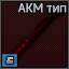 AKMgas icon.png
