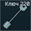 Obshaga3 220 key icon.png