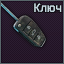 Beliy renault key icon.png
