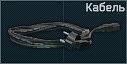 Kabel icon.png