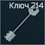 Obshaga3 214 key icon.png