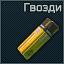 Gvozdi icon.png