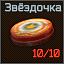 Zvezdochka icon.png