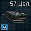 FN5-7 celik icon.png
