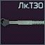 Lab Test-zona (oruzh) key icon.png