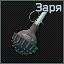 Zarya granata icon.png