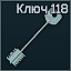 Obshaga3 118 key icon.png