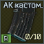 AKM 10 magazine icon.png