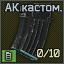 Магазин АК металл, ребристый 7.62x39 для АК и совместимых на 10 патронов