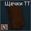 TTGrip Blatnie icon.png