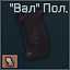 VALgrip icon.png