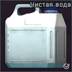 Purified water icon.png