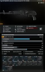Oruzheinik Chast 9 (AKS-74N) 01.png