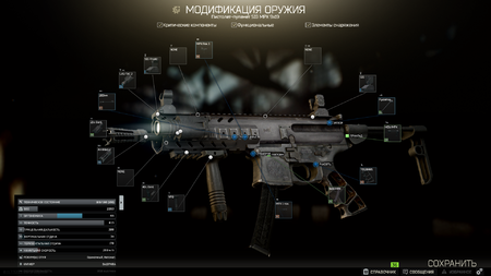 Oruzheinik Chast 13 (SIG MPX) 02.png