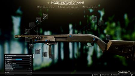 Oruzheinik Chast 7 (Remington Model 870) 02.png