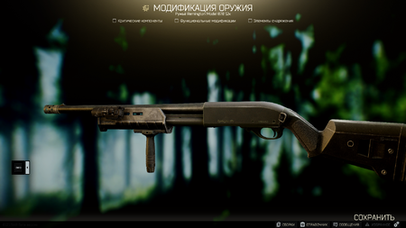 Oruzheinik Chast 7 (Remington Model 870) 03.png