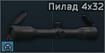 VOMZ Pilad 4х32 riflescope icon.png