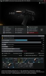 Oruzheinik Chast 2 (AKS-74U) 01.png