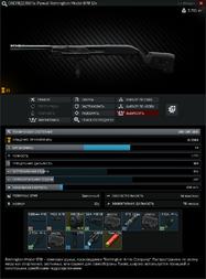 Oruzheinik Chast 7 (Remington Model 870) 01.png
