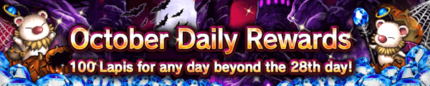 October Daily Login Rewards