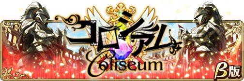 Colosseum0.jpg