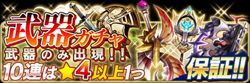 Weapon Gacha (April 24 2017).png