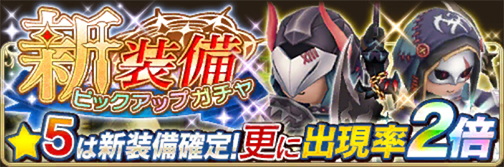 New Equipment Pickup Gacha (June 12 2017).png