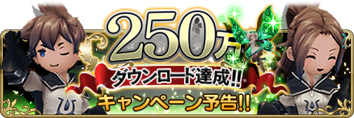 2.5 Million Downloads Celebration.png