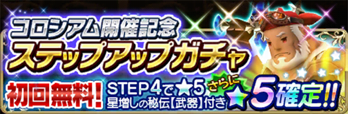 Step Up Gacha (June 16 2017).png
