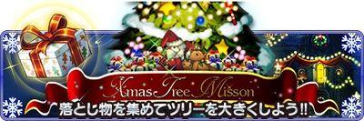 Christmas Tree Mission.jpg