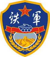 Fo3 Chinese Commando Patch.png