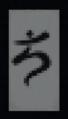 Banner Motif Spark Augment Dominant.png