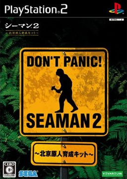 Front-Cover-Seaman-2-JP-PS2.jpg