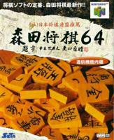 Box-Art-Morita-Shogi-64-JP-N64.jpg