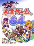 Box-Art-Jinseigame64-JP-N64.jpg