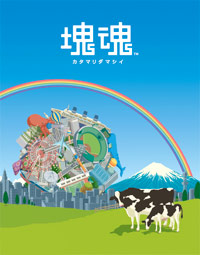 Box-Art-Katamari-Damacy-JP.jpg