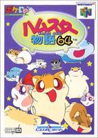 Box-Art-JP-Nintendo-64-Hamster-Monogatari-64.jpg