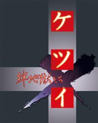 Ketsui-Kizuna Jigoku Tachi EXTRA.jpg