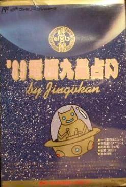 Front-Cover-89-Dennou-Kyuusei-Uranai-JP-FAM.jpg