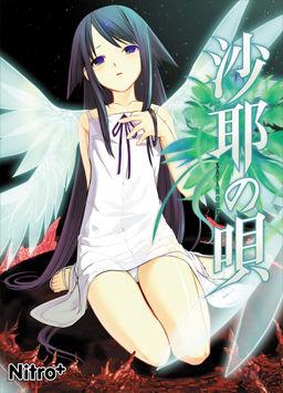 Front-Cover-Saya-no-Uta-JP.jpg