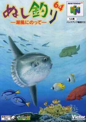 Box-Art-Nushi-Tsuri-64-Shiokaze-Ninotte-JP-N64.jpg