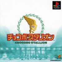 Front-Cover-Chocobo-Stallion-JP-PS1.jpg